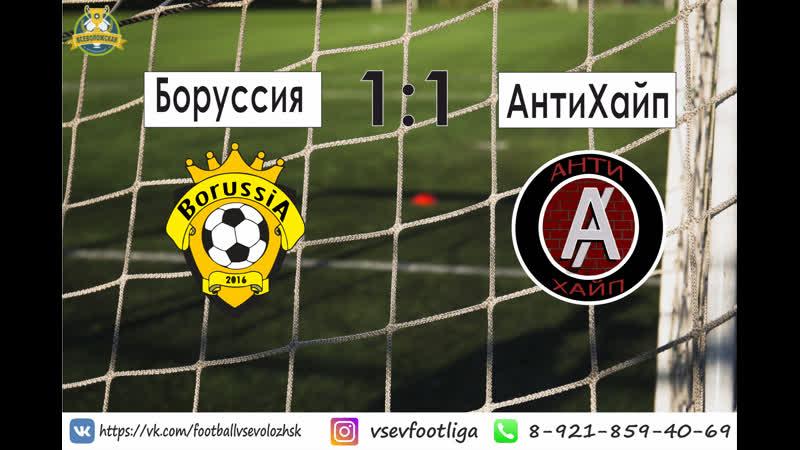 3 тур ВФЛ Боруссия АнтиХайп