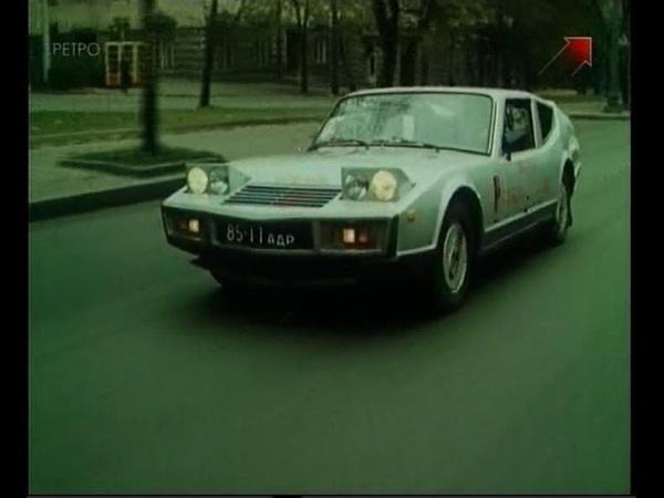 1985г Самодельные автомашины Секрет Лауры