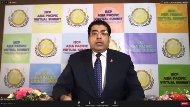 Виртуальный Саммит ISCP Азиатско Тихоокеанского региона