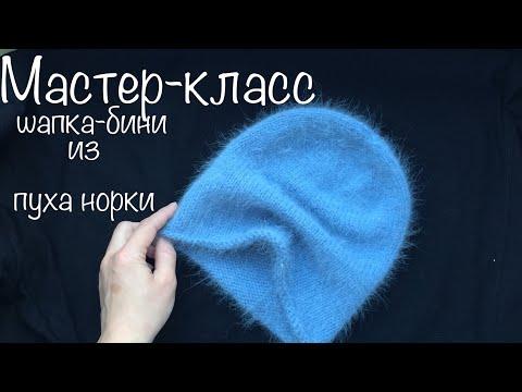 Мастер-класс по вязанию шапки-бини из пуха норки спицами. Вяжем самую модную шапку на весну.