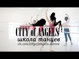 ШКОЛА ТАНЦЕВ   City of Angels DANCE  в г. Стерлитамак  Студия Фитнеса и Йоги, Танцы для детей от 3 и взрослых до 45 лет