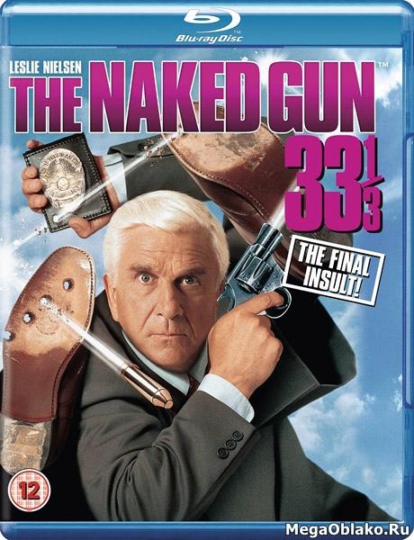Голый пистолет 33 1/3: Последний выпад / Naked Gun 33 1/3: The Final Insult (1994/BDRip/HDRip)
