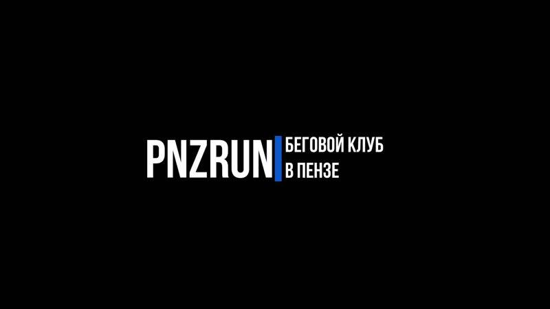 Pnzrun_знайнаших №1 Эдуард Пилясов