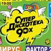 СУПЕРДИСКОТЕКА 90-Х   Самара   23 мая