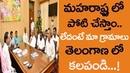 మా గ్రామాలను తెలంగాణలో కలుపండి | Nanded People Requested CM KCR To Merge Their Villages In Te
