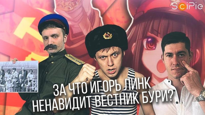 Игорь Линк колхозный коммунист Игорь Линк и ай как просто SciPie