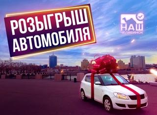 Наш Челябинск