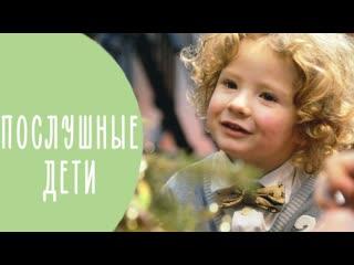 10 СЕКРЕТОВ Воспитания послушного ребенка_ Как Научить Детей Уважать Родителей