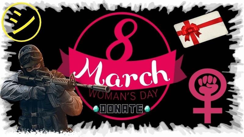 💚 ₊₂₁Like☛ Glock 18 Ястреб ALEX Берлин 2019 ℬ ✬ДЕНЬ✭ Women`s ° 8 Марта 2020 ☠