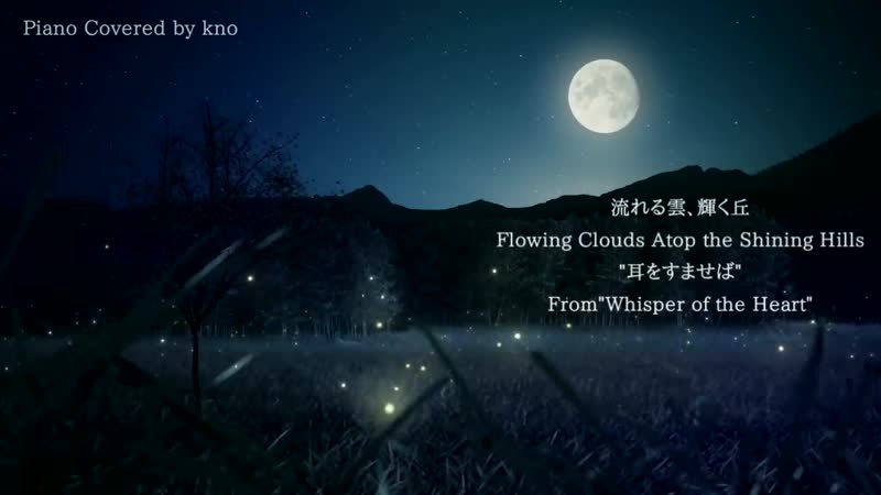 おやすみジブリ・夏夜のピアノメドレー 睡眠用BGM Studio Ghibli Summer Night Piano Collection Piano Covered by kno