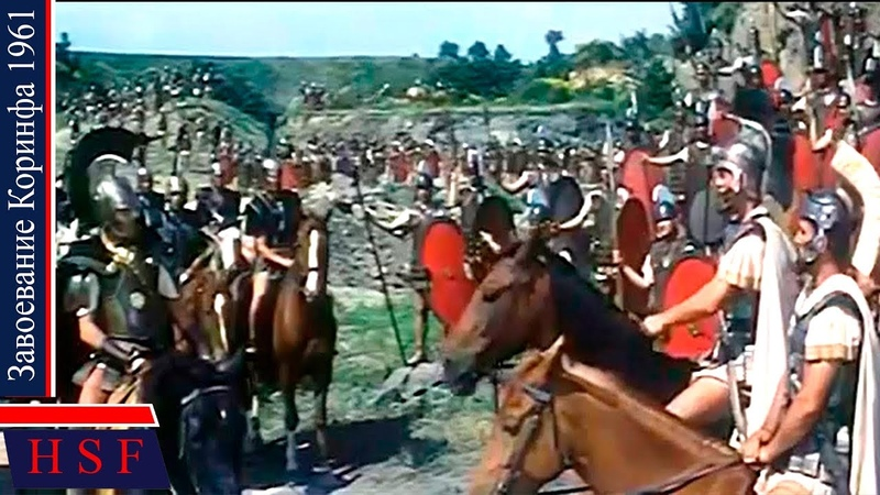 146 г Римская Империя воюет с Древней Грецией Зaвoевание Kopинфа Исторический военный фильмы Рим