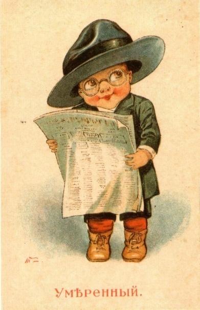 Серия открыток «Дети-политики», изображающая политические партии революционной России в виде детей Владимир Табурин, 1917