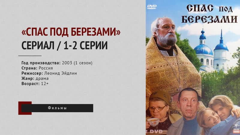 Православный сериал Спас под березами 1 2 серии