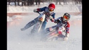 04 01 2019 Мотогонки на льду 2019 ФИНАЛ ЛЧР 1 день Ice speedway 2019 FINAL Russia 1 day Eisspeedway