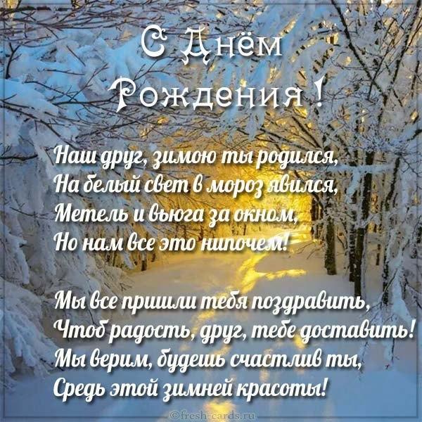 Красивое поздравление именинникам декабря