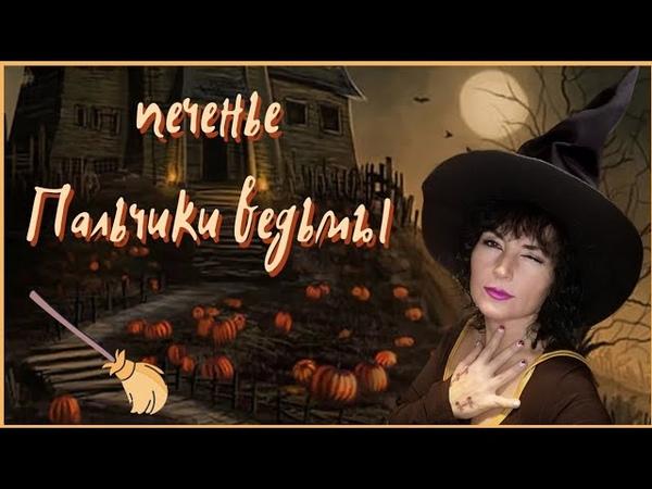 Печенье Пальчики ведьмы на Хэллоуин
