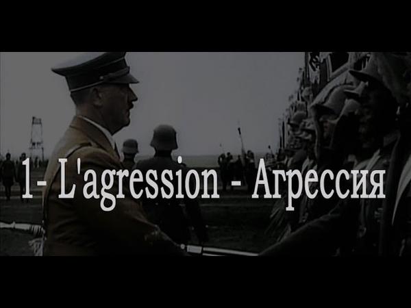 Апокалипсис: Вторая мировая война 1 - Агрессия. (2009)