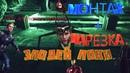 Apsulov - End of Gods Монтаж Нарезка - Злодей ЛокиБаги,Приколы,Фейлы,Крики,Визги