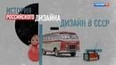 История российского дизайна 3 серия Дизайн в СССР