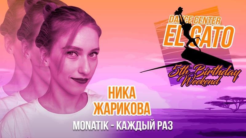 MONATIK - Каждый раз | 5th Birthday Weekend | Nika Zharikova