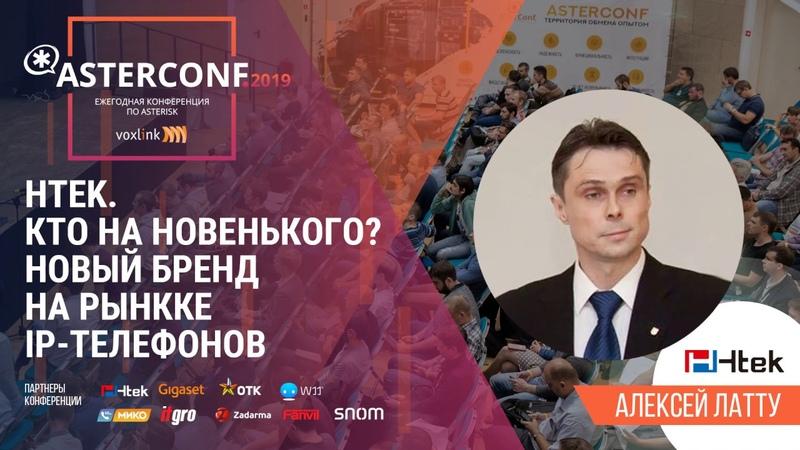 HTEK новый VoIP бренд на Российском рынке AsterConf 2019