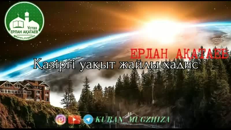 Ерлан Ақатаев Қазіргі уақыт жайлы хадис.