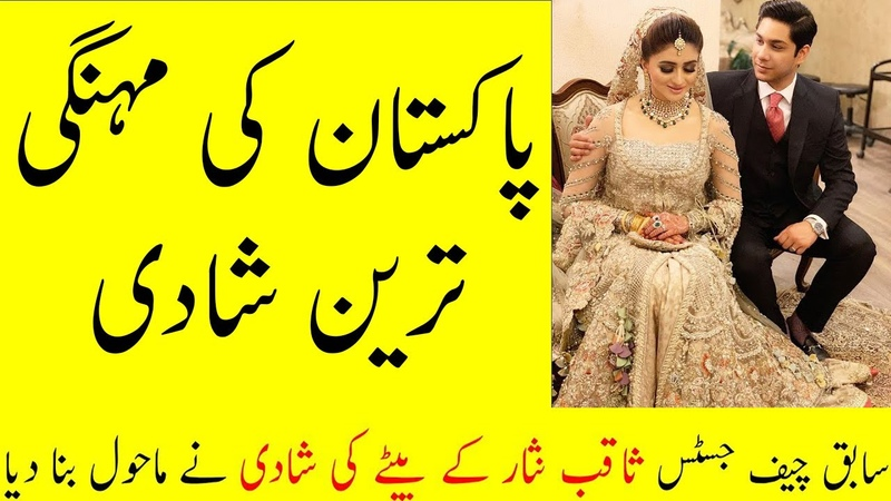 Saqib Nisar Sons Grand Wedding Video. Chief Justice of Pakistan Saqib Nisar Son Najam Wedding