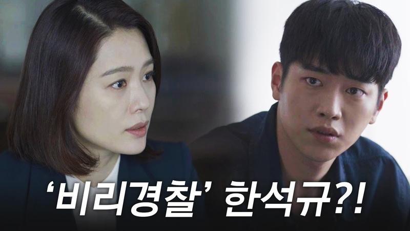 WATCHER(왓쳐) '비리 경찰 한석규' 의심 김현주, 서강준에 공조 요청 WATCHER EP.6