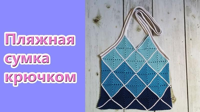 Сумка крючком из квадратных мотивов / Crochet bag