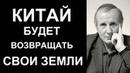 Там где сегодня Россия, завтра будет Китай - Михаил Веллер