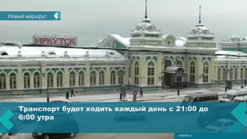 В Иркутске запустили ночной автобус от железнодорожного вокзала до аэропорта