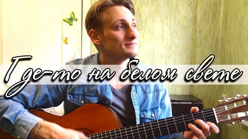 ГДЕ-ТО НА БЕЛОМ СВЕТЕ на гитаре Песенка про медведей
