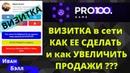 Pro100game ВИЗИТКА КАК ЕЕ СДЕЛАТЬ и КАК УВЕЛИЧИТЬ ПРОДАЖИ С ПОМОЩЬЮ ВИЗИТКИ