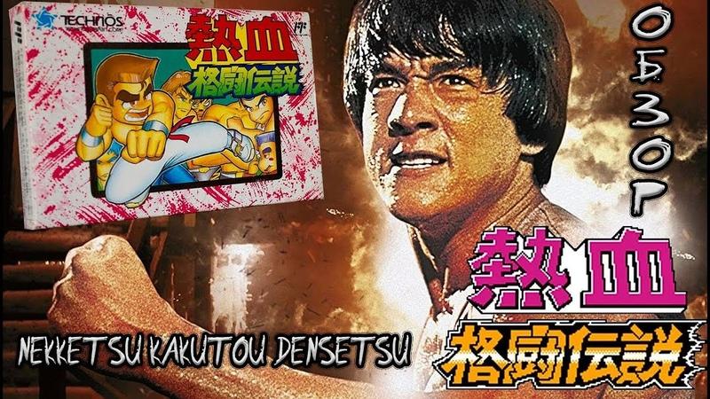 РЕТРО ОБЗОР - NEKKETSU KAKUTOU DENSETSEU (Ностальгия 90-х) NES , DENDY (8 bit) JAPAN FIGHTINHG