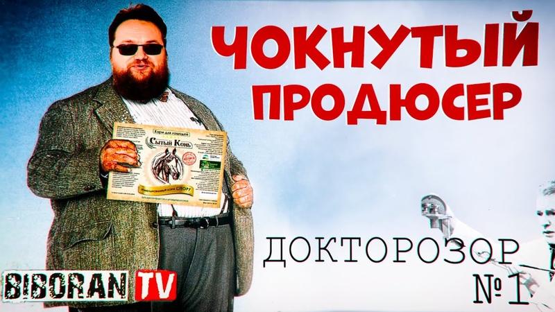 Продюсер Иванов ProducerIvanov Докторозор