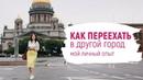 Переезд в другой город СОВЕТЫ Как переехать в другой город Мой личный опыт, ira _maryasova