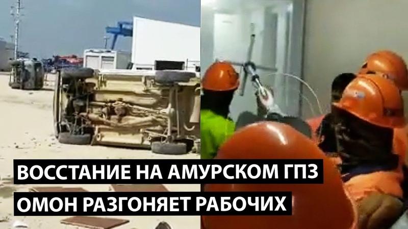 Восстание на амурском ГПЗ. ОМОН разгоняет рабочих.