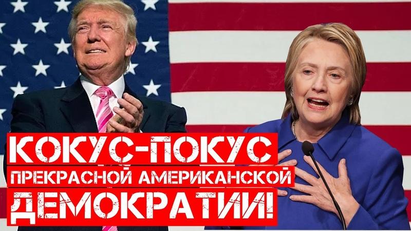 Трамп убивает демократию в США