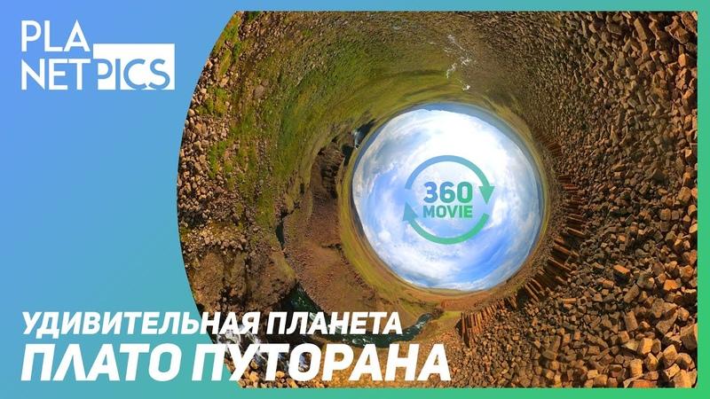 VR 360 Великие пресные воды Плато Путорана озвучка КУРАЖ БАМБЕЙ