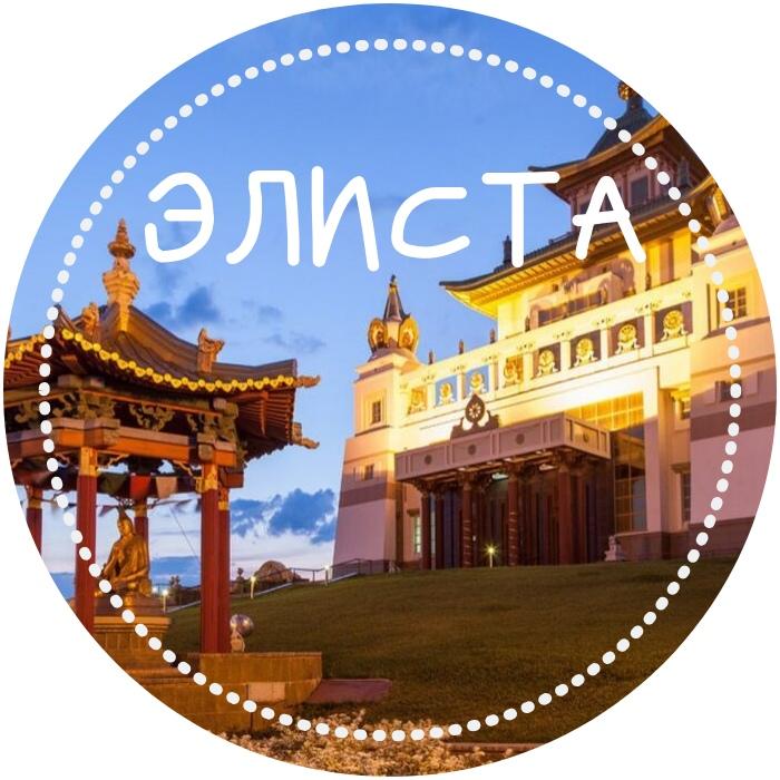 Афиша Краснодар Осенняя Элиста / Обряд Огня / Калмыкия