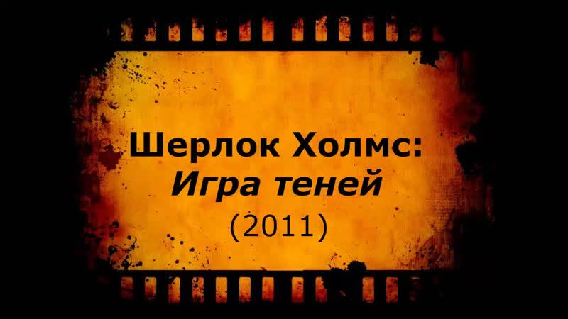 Кино АLive1311.[S|h|e|r|l|o|k.Hol\|m|/s2=11 MaximuM