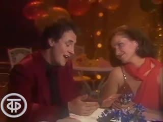 София Ротару и Яак Йоала - Лаванда. 1985 г.