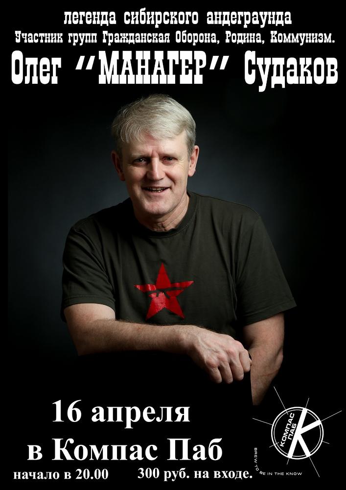 Афиша Уфа Олег Манагер Судаков в Уфе, 16.04.20. Компас Паб