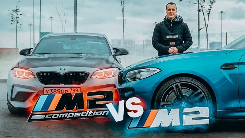 BMW M2 vs M2 competition