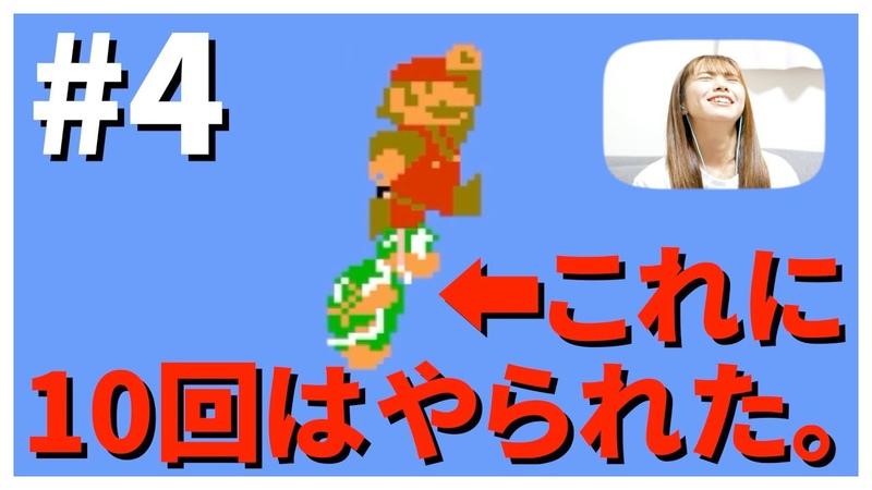 200812 こいつ嫌い!! 初代スーパーマリオブラザーズ実況 4 Super Mario Bros