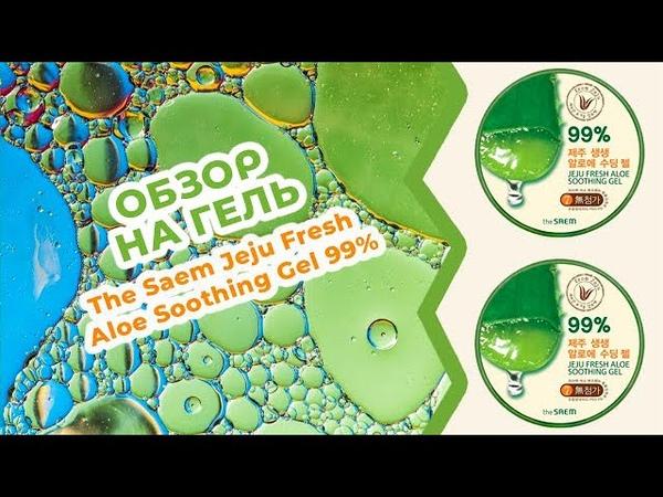 Обзор на Алоэ гель универсальный The Saem Jeju Fresh Aloe Soothing Gel 99%