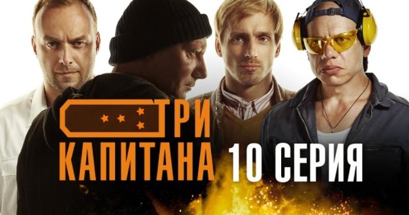 10 серия