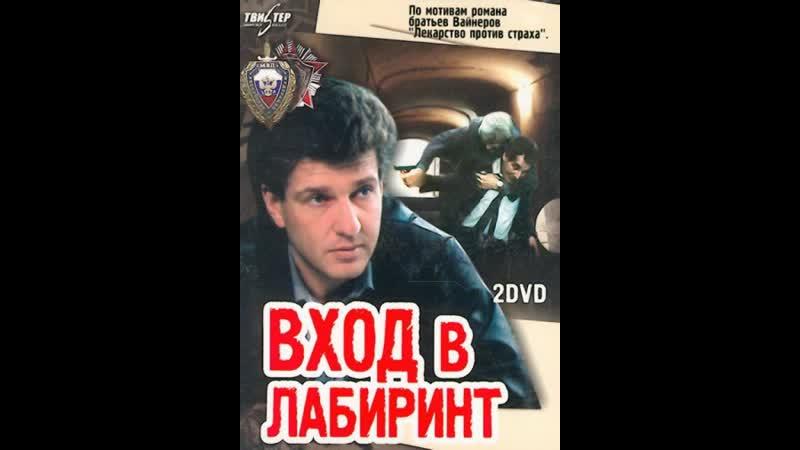 Вход в лабиринт все серии подряд СССР 1989 год HD