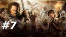 Властелин Колец:Битва за Средиземье The Lord of the Rings:The Battle for Middle-earth Прохождение 7