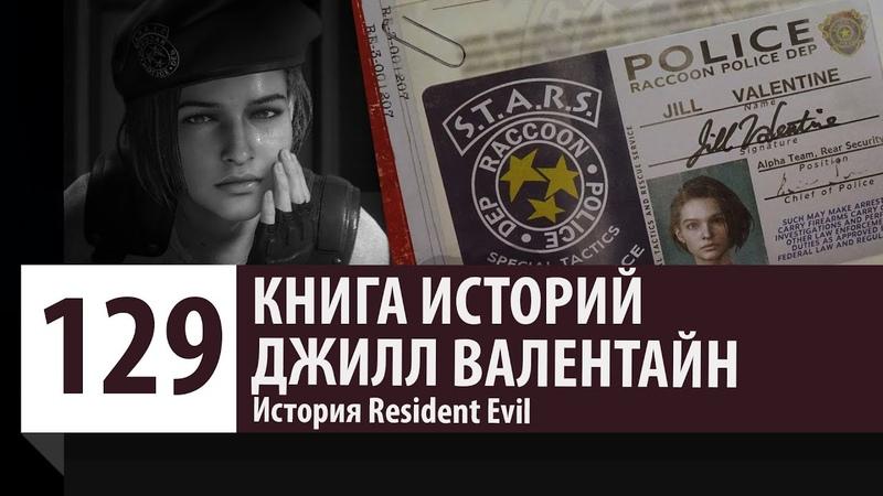 История Resident Evil Джилл Валентайн Jill Valentine Версия 2 0 История персонажа